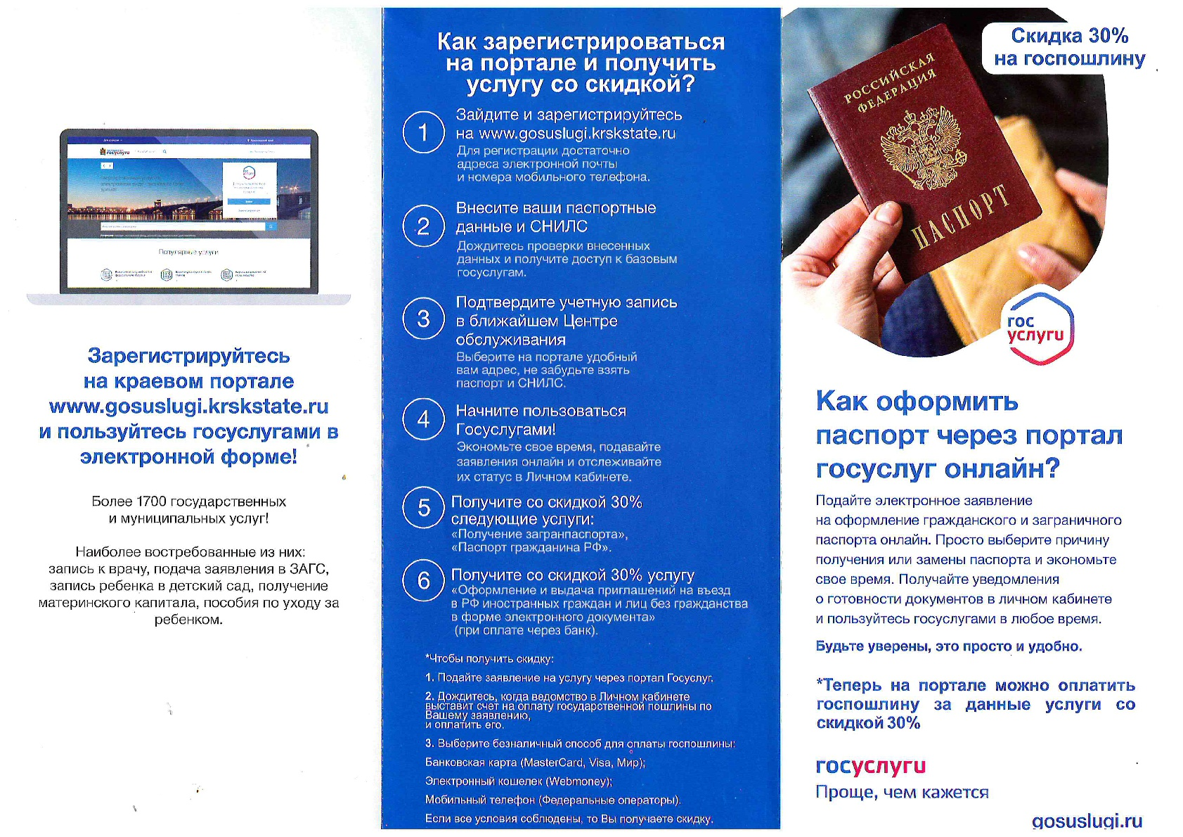 !!! Работа паспортного стола по адресу ул. Карамзина, д. 18