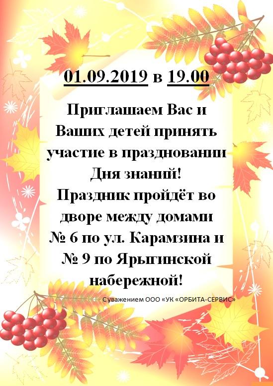 """-Праздник """"День знаний"""""""