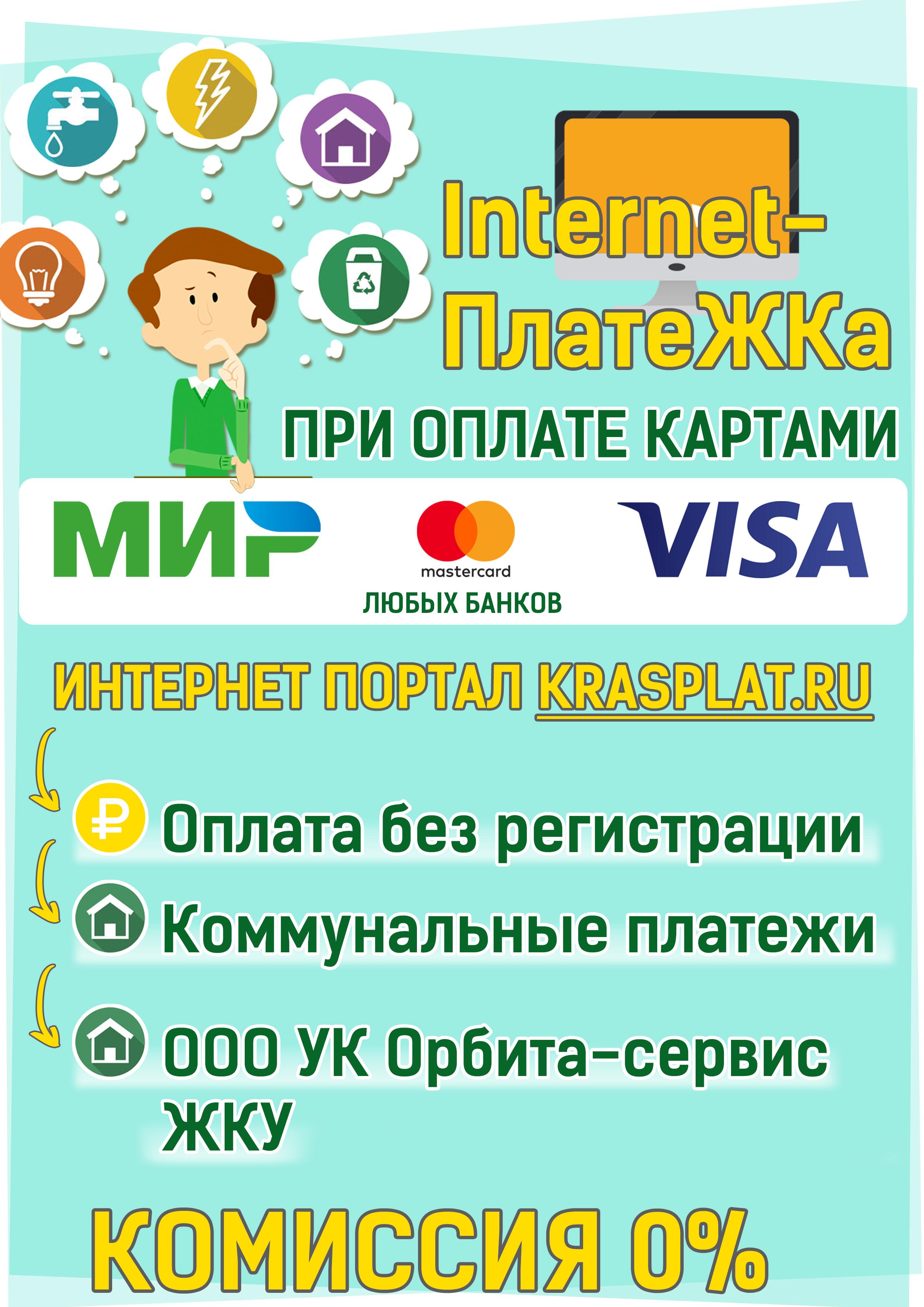 """Оплата через интернет-портал """"ПлатёЖКа"""""""