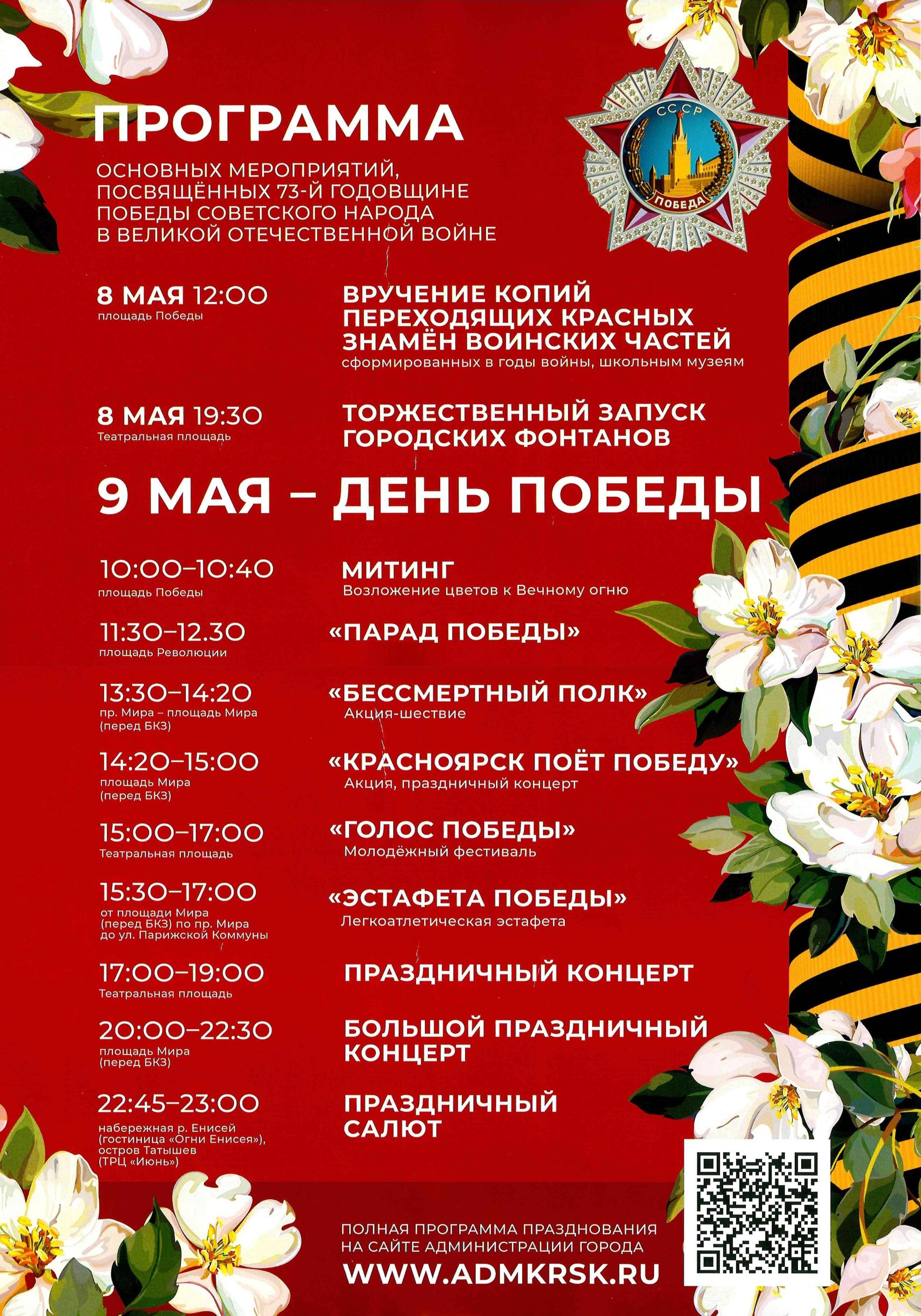 Программа мероприятий к 73-й годовщине Великой Победы