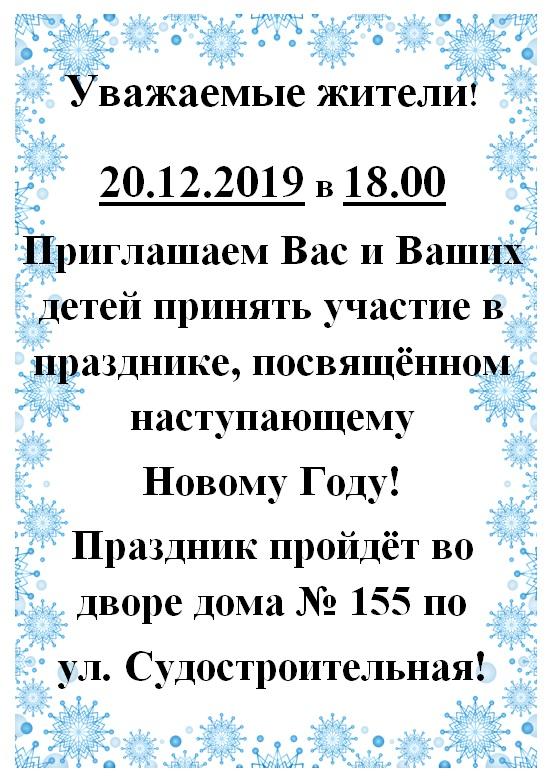 """-Приглашаем 20.12.2019 на праздник двора """"Новый 2020 год"""""""