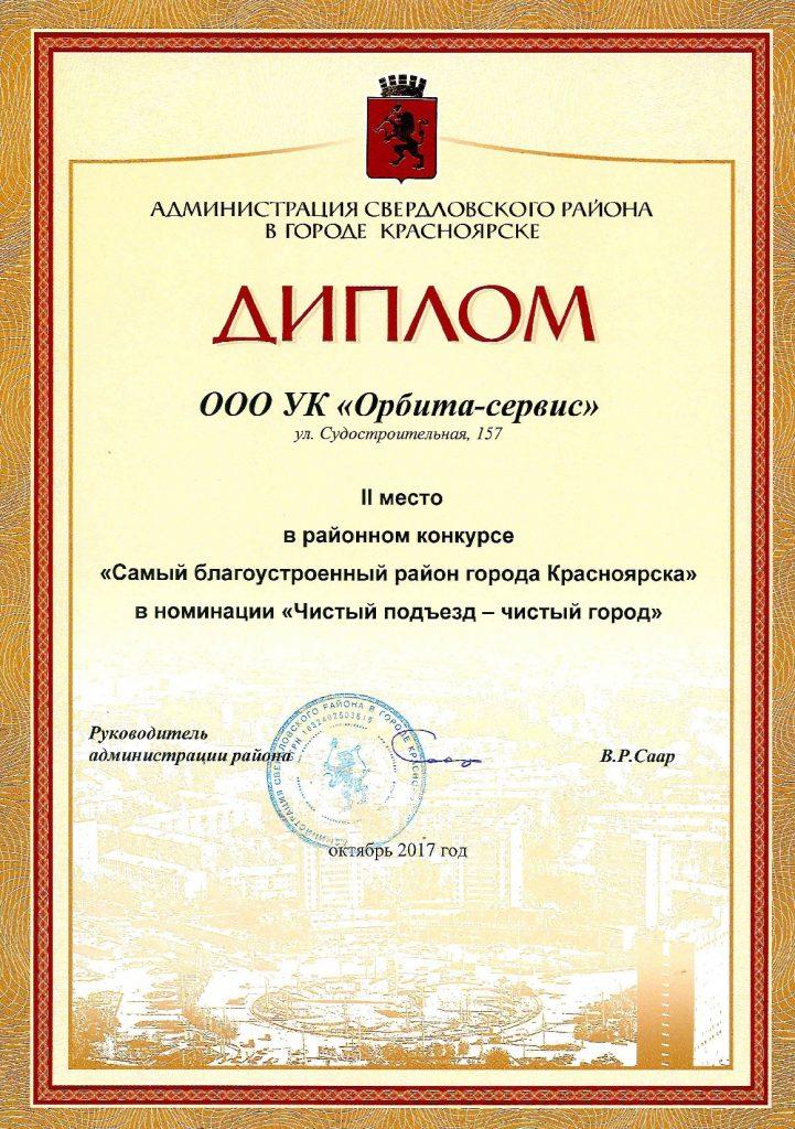 Результаты районного конкурса «Самый благоустроенный район города Красноярска»