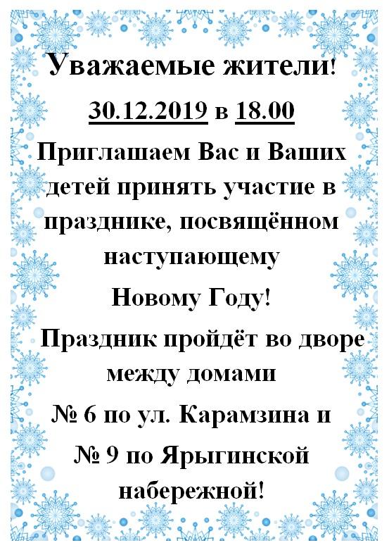 Приглашаем 30.12.2019 на праздник двора «Новый 2020 год»
