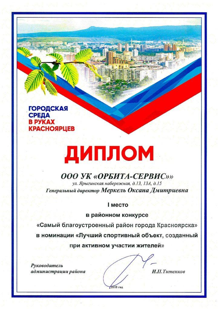 Результаты районного конкурса «Самый благоустроенный район города Красноярска» 2018 года