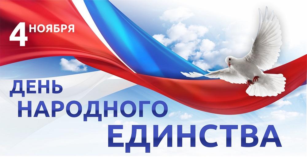 - Режим работы 3го и 4 ноября 2020