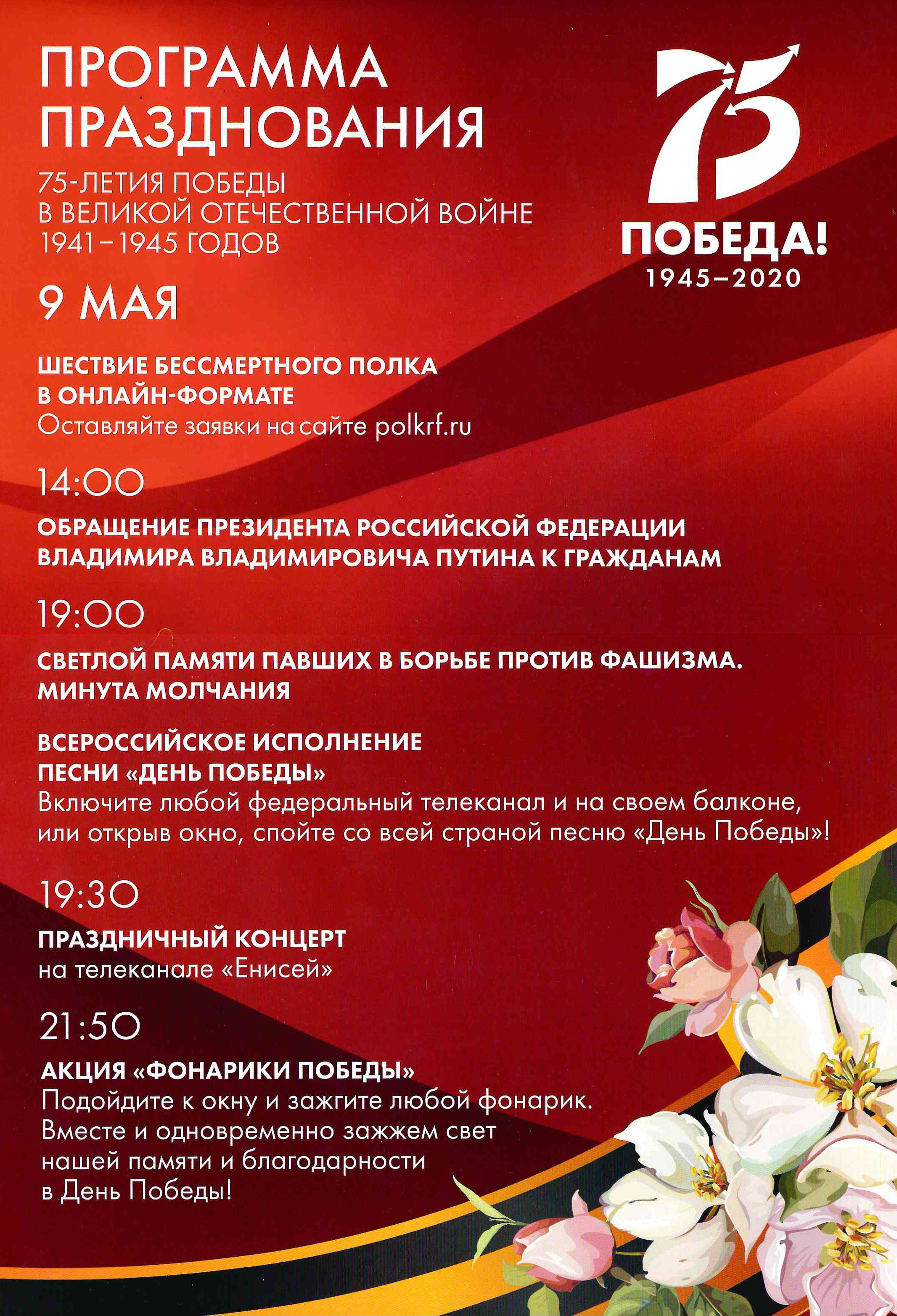 Программа празднования Дня Победы 9 мая 2020